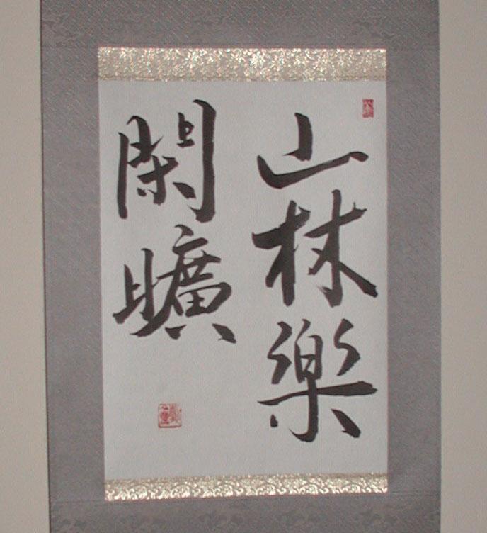 Kenji Shimada Personal